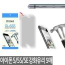 아이폰 SE/5/5S/5C 액정 보호 방탄 필름 강화유리 5매