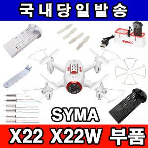 SYMA X22W X22 드론배터리 드론부품 드론모터