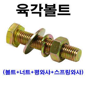 M12 육각볼트 너트 와샤 스프링와샤포함/볼트세트