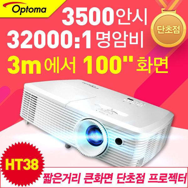 :가성비 FULL HD 단초점 프로젝터 옵토마 HT38: