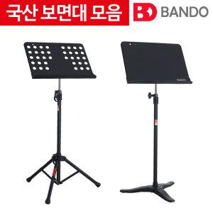 국산 반도 보면대 모음 / 악보대