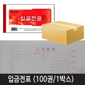 입금전표 (100권/1박스)/ 모조
