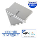 SM삼성 Portable HDD SLIM 1TB /기프티콘+정품파우치/