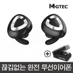 선없는 완전무선 블루투스이어폰 MB-W900 무선거리40m