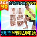 장재근닥터밸런스케어/발목 손목 무릎보호대 발가락링