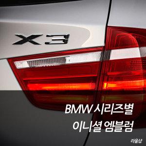 BMW 레터링 엠블럼 트렁크 X1 X3 X5 X6 GT X시리즈