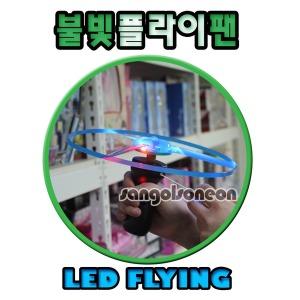 (산골소년)불빛플라이팬 프로펠러 원반 라이트 플라잉