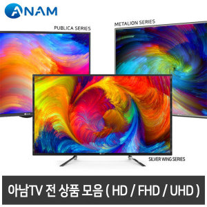 아남TV 80.1~165.1cm(32~65)  HD FHD UHD TV 상품모음