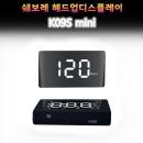 최신쉐보레HUD K09S mini/크루즈/말리부/올뉴말리부
