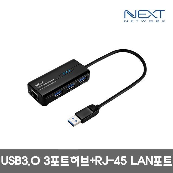 NEXT-UH303LAN USB3.0 3포트허브+RJ-45 LAN포트 USB랜