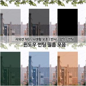국산 윈도우 썬팅필름모음 /반사/암막시트/자외선차단