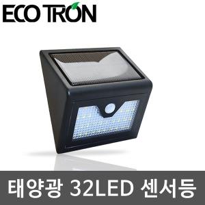 태양광 LED센서등 정원등 조명등 ET-320/ET-280