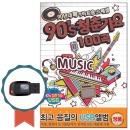 USB 90s 청춘가요 100곡-노래칩/8090/인기가요/댄스 차량USB/잘못된만남/꿍따리샤바라/와/버스안에서/초대