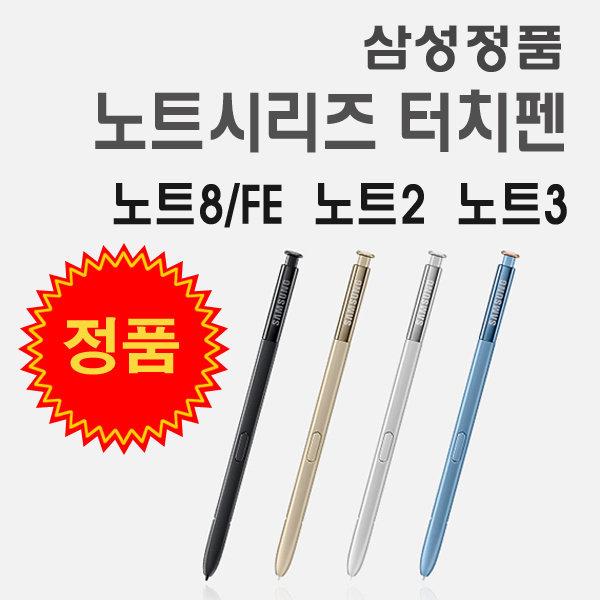 삼성 정품 노트2 노트3 note EF 노트8 펜 S펜 터치펜
