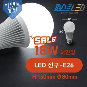 LED 전구 led전구 조명 램프 18W 벌브 20W 밝기 주광색