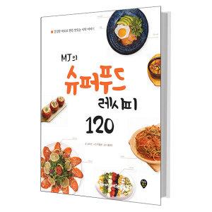 MJ의 슈퍼푸드 레시피 120 건강한 재료로 만든 맛있는 식탁 이야기