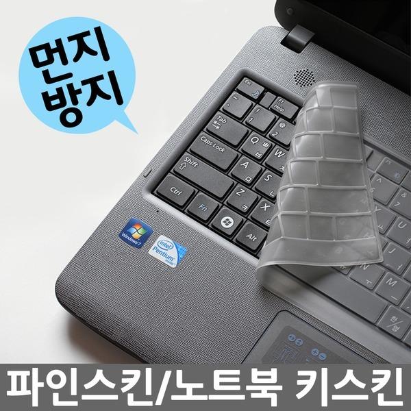 파인스킨/LG Xnote 15N530/15ND530 전용 노트북키스킨