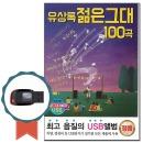USB 유상록 젊은그대 100곡-가요USB/7080/차량/MP3 효도라디오/그건너/푸른시절/너/개똥벌레/연가/장미