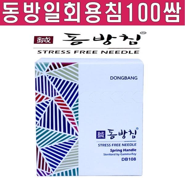 동방침일회용멸균침/10각 1000쌈10000pcs/스프링타입/