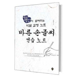 바른 손글씨 연습 노트 (대한명인이 알려주는 악필 교정 노트)