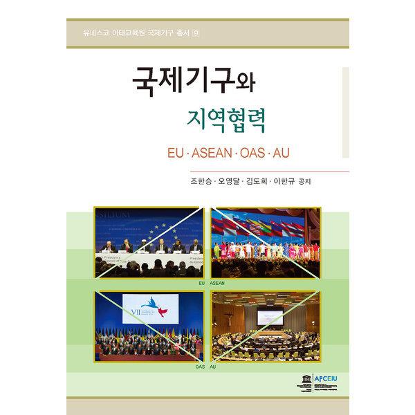 국제기구와지역협력  오름(도서출판)   조한승 오영달 김도