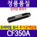 CF350A 검정 M176N M177FW CF350 호환