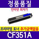 CF351A 파랑 M176N M177FW CF351 호환