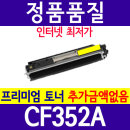 CF352A 노랑 M176N M177FW CF352 호환