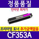 CF353A 빨강 M176N M177FW CF353 호환