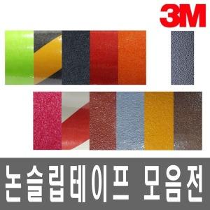 3M/실내/실외용 미끄럼방지테이프/논슬립/모음/형광
