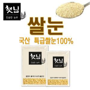 2017년 쌀눈2kg/3kg 국산100% 특급쌀눈 원형