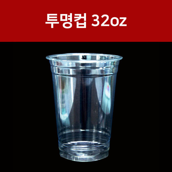 32oz PET 투명컵 아이스컵 107파이500개입