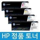 HP정품토너 HP201A / CF400A CF401A CF402A CF403A