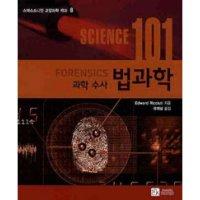 과학 수사 법과학 - SCIENCE 101  이치사이언스   EDWARD RICCIU