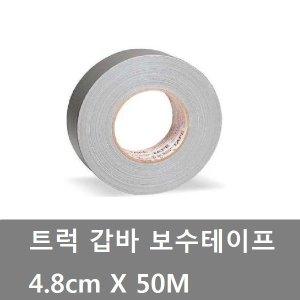 대성부품/갑바 테이프/보수/천막/텐트/방수/50M/트럭