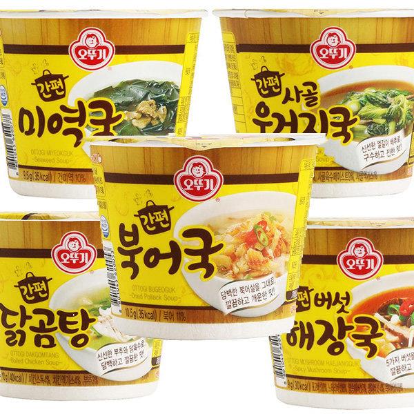 오뚜기 간편 컵국 5가지 맛/ 즉석국/ 미역국/북어국