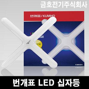 정품.금호전기 일체형 번개표/엘바 LED 형광등 십자등