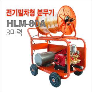 전기밀차형 동력분무기/HLM-80A/중국산 3마력모터
