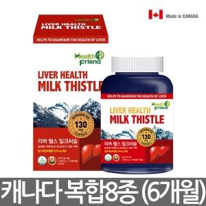 캐나다정품 밀크씨슬 6개월 간건강 실리마린 간영양제