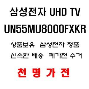 상품보유 천명가전  UN55MU8000FXKR 고정 스탠드형