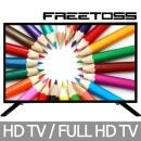 프리토스/320HD/320FHD/FULL HD TV/LED HDTV/설치가능