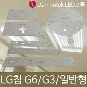 LG이노텍/최신제품 G6/G3/LED모듈/LED리폼/플리커프리