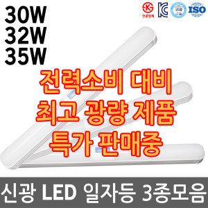 LED일자등 LED형광등 LED전등 LED등기구 방 주방 식당