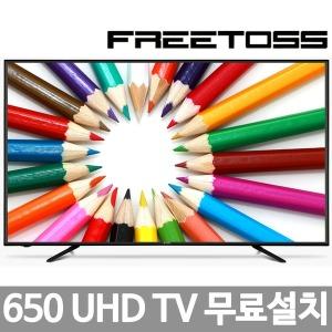 프리토스 650SUHD / 4K UHD TV/삼성패널/특급무료설치