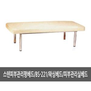 스텐피부관리평베드/bs-221/왁싱베드겸용/피부관리실