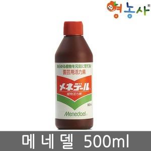 메네델 500ml / 식물영양제 활력액
