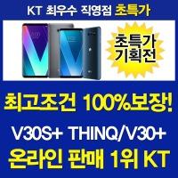 KT/LG V30S+ ThinQ /V30플러스/당일발송/100종사은품