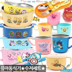 수저집세트/유아식기/대접그릇/아동/뚜껑 컵 어린이집