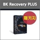 BK RECOVERY PLUS 상업용 패키지 / 비케이리커버리.