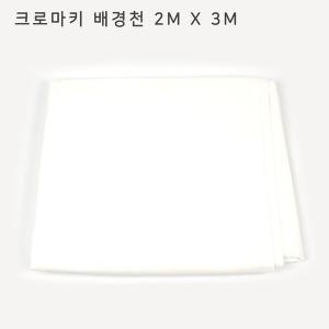 사진 촬영 크로마키 배경 천(단품) - 화이트 2mx3m
